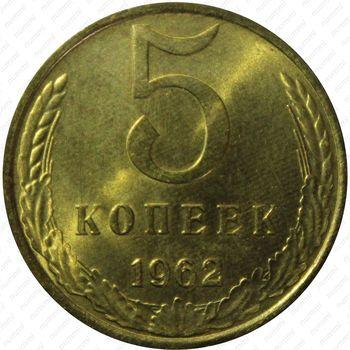 5 копеек 1962 - Реверс