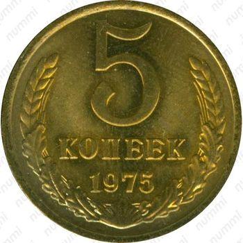 5 копеек 1975