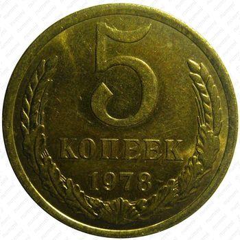 5 копеек 1978