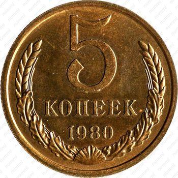 5 копеек 1980 - Реверс