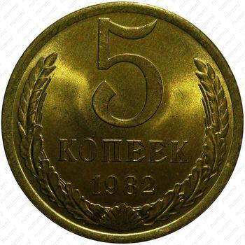 5 копеек 1982 - Реверс