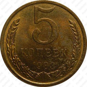 5 копеек 1983