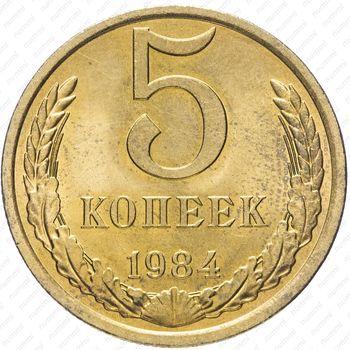 5 копеек 1984