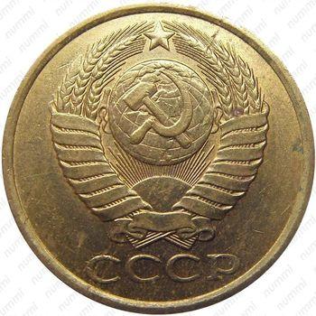 5 копеек 1988 - Аверс