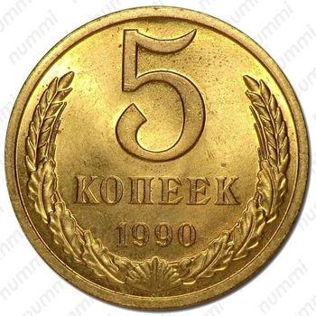 5 копеек 1990