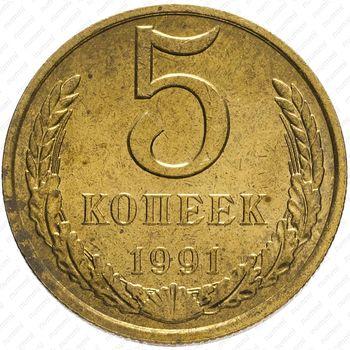 5 копеек 1991, М - Реверс