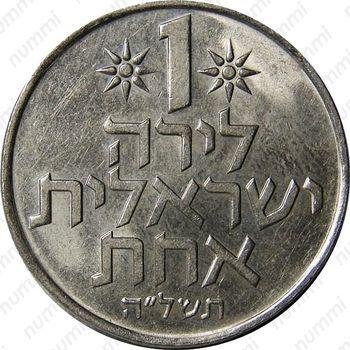 1 лира 1975
