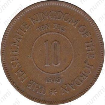 10 филсов 1949