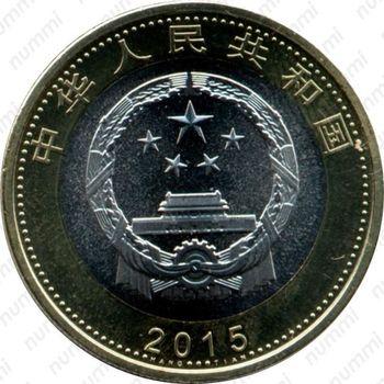 10 юаней 2015, космос