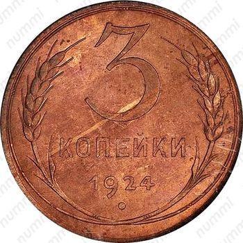 Медная монета 3 копейки 1924, гурт рубчатый (реверс)