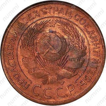 Медная монета 3 копейки 1924, гурт рубчатый (аверс)