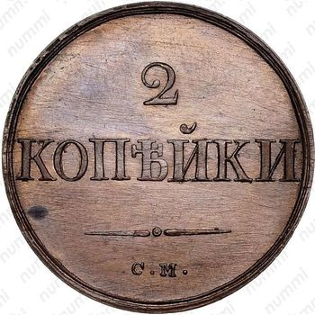 Медная монета 2 копейки 1832, СМ, Новодел (реверс)