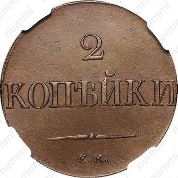 Медная монета 2 копейки 1832, СМ (реверс)