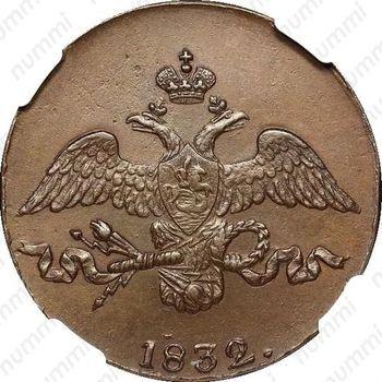 Медная монета 2 копейки 1832, СМ (аверс)
