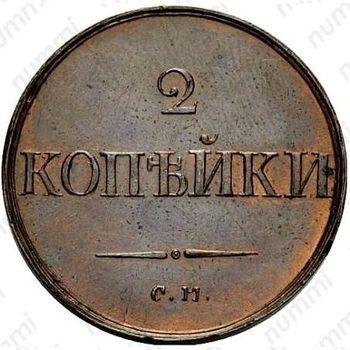 Медная монета 2 копейки 1835, СМ, Новодел (реверс)