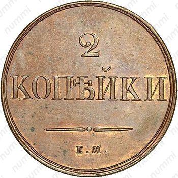 2 копейки 1830, ЕМ-ФХ, Новодел - Реверс
