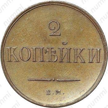 2 копейки 1830, ЕМ-ФХ, Редкие