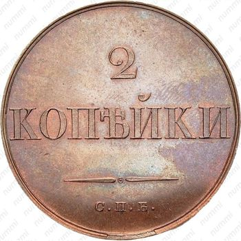 2 копейки 1830, СПБ, Новодел - Реверс