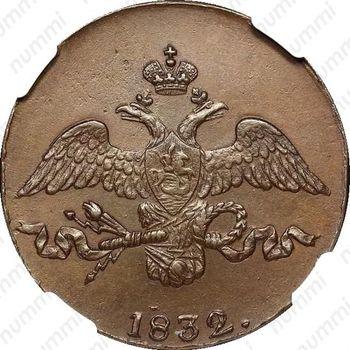 2 копейки 1832, СМ - Аверс