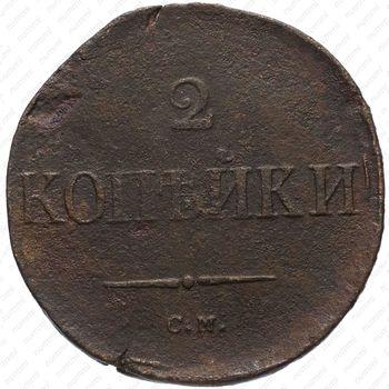 2 копейки 1836, СМ - Реверс