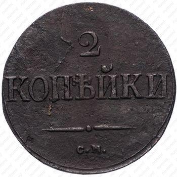 2 копейки 1837, СМ - Реверс