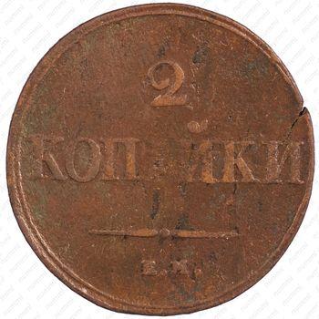 2 копейки 1839, ЕМ-НА - Реверс