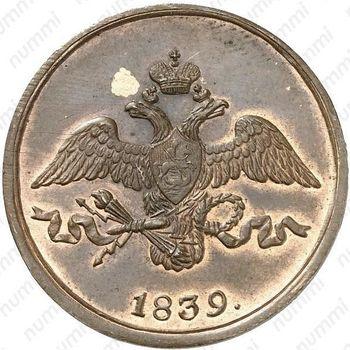 2 копейки 1839, СМ, Новодел - Аверс