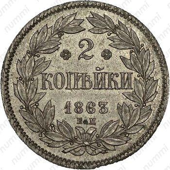 2 копейки 1863, ЕМ, Новодел