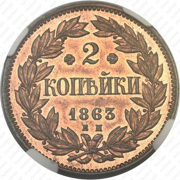 2 копейки 1863, ЕМ, Редкие