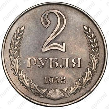 2 рубля 1958
