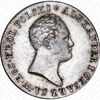 2 злотых 1816, IB - Аверс
