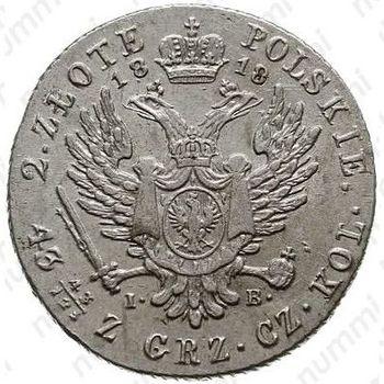 2 злотых 1818, IB - Реверс