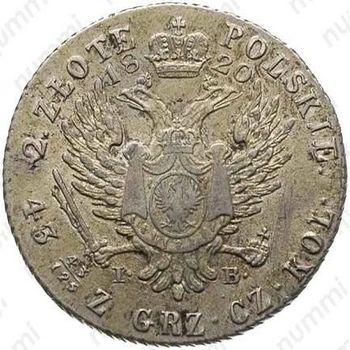 """2 злотых 1820, IP, портрет старого образца, аверс - """"Большая голова"""" - Аверс"""