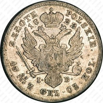 2 злотых 1822, IB - Реверс