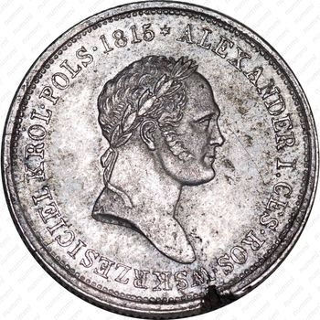 2 злотых 1826, IB - Аверс
