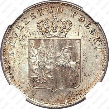 2 злотых 1831, KG - Аверс