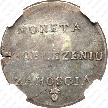 Серебряная монета 2 злотых 1813, надпись на аверсе в 3 строки, реверс: венок меньше (аверс)