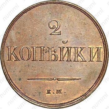 Медная монета 2 копейки 1830, ЕМ-ФХ, Новодел (реверс)