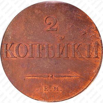 Медная монета 2 копейки 1830, ЕМ (реверс)