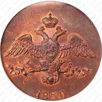 Медная монета 2 копейки 1830, ЕМ (аверс)