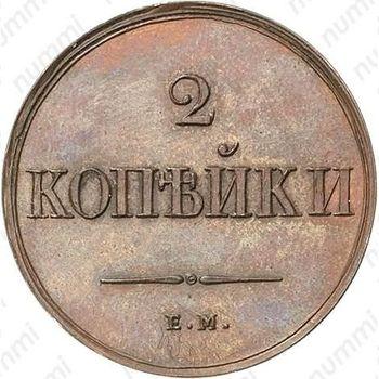 Медная монета 2 копейки 1838, ЕМ-НА, Новодел (реверс)