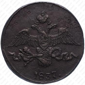 Медная монета 2 копейки 1837, СМ (аверс)