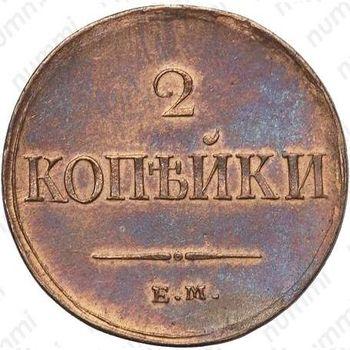 Медная монета 2 копейки 1837, ЕМ-НА (реверс)