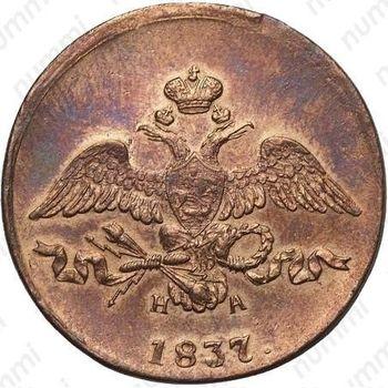 Медная монета 2 копейки 1837, ЕМ-НА (аверс)