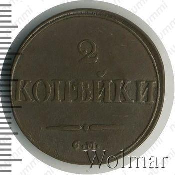 Медная монета 2 копейки 1831, СМ (реверс)