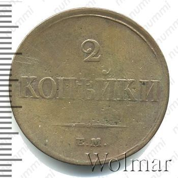 Медная монета 2 копейки 1833, ЕМ-ФХ (реверс)