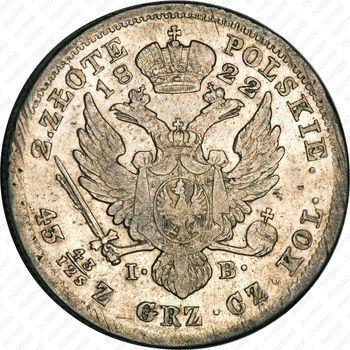 Серебряная монета 2 злотых 1822, IB (реверс)