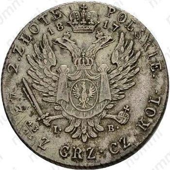 Серебряная монета 2 злотых 1817, IB (реверс)