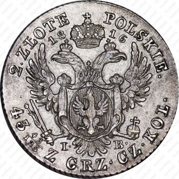 Серебряная монета 2 злотых 1816, IB (реверс)