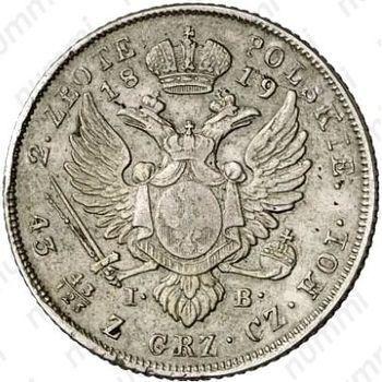 """Серебряная монета 2 злотых 1819, IB, портрет нового образца. """"Малая голова"""" (реверс)"""